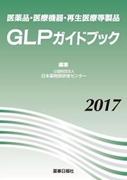 医薬品・医療機器・再生医療等製品 GLPガイドブック2017