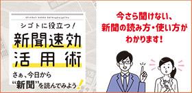 新聞速効活用術