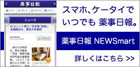 薬事日報 NEWSmart