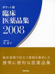 ポケット版 臨床医薬品集 2008