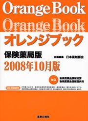 オレンジブック保険薬局版 2008年10月版