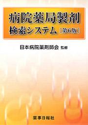 病院薬局製剤検索システム 第6版 CD-ROM