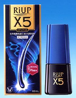 新製品の「リアップX5」