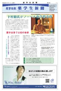 yakujinippo_gakusei