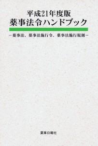 h21yakujihourei095h