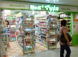 東京五反田に開設した新業態「Medi+マツキヨ」1号店