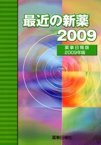 saisinyaku2009h
