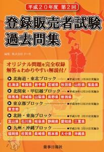 torokukakomon2ho2105h