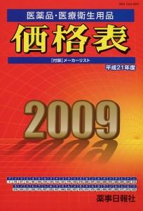 kakaku2009h