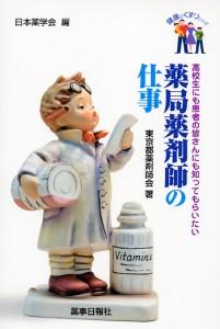 yakyokuyakusigoto218h
