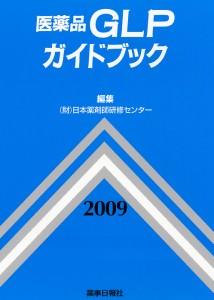 iyakuglpgaido200909h