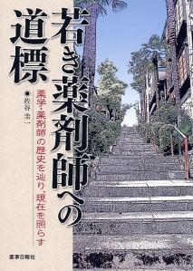 wakakiyaku2110h