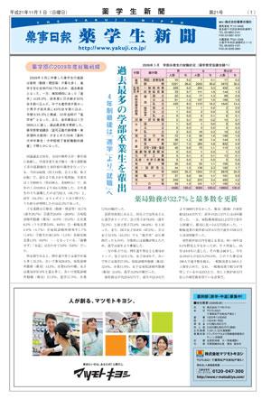 薬事日報 薬学生新聞 2009/11/01