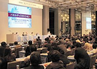 報告書が発表された「OTCカンファレンス2009」