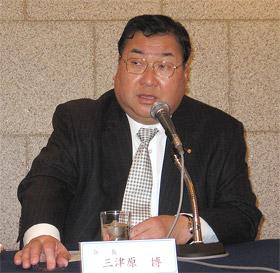 三津原会長