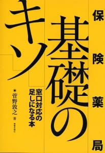hokenyakisokiso2201h