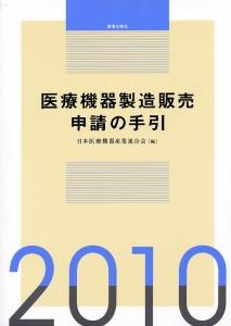 ikikisinsei20102202h