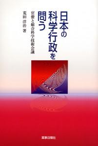 nihonkagakugyo2201h