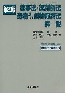 yakujihodokukai202202h