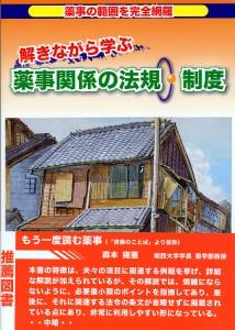 tokinayakujihoki2203h