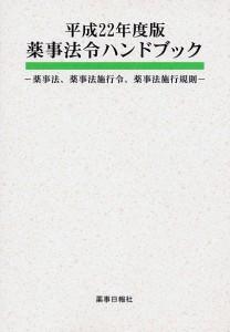 h22yakujihorei2205h