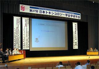 第37回日本トキシコロジー学会
