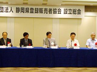 静岡県登録販売者協会の設立総会