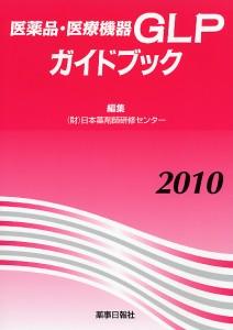 iyakuglpgaidobu201008h