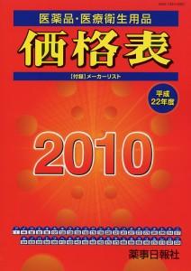 kakaku2010h