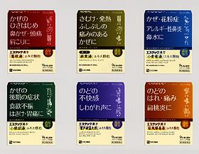 新登場の「エスタック漢方シリーズ」全6品