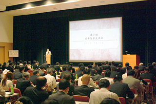 日中の行政、製薬関係者約250人が参加した