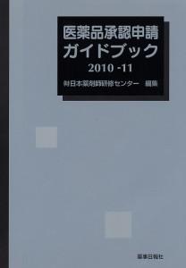 iyakusyogaido201112h
