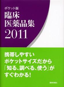 porin20112301h