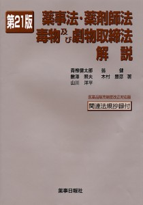 yakujihodokugeki212202h