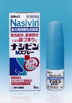 写真:スイッチOTC点鼻薬「ナシビンMスプレー」