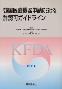 kaniryokikigb20112304h