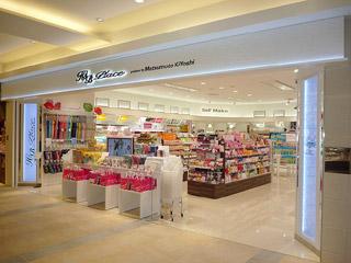 ルクア地下1階にオープンした「H&B Place」関西1号店