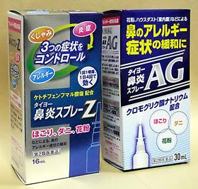 鼻炎スプレーの新製品