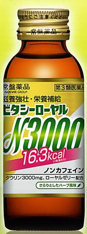 ビタシーローヤルN3000