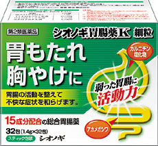 総合胃腸薬「シオノギ胃腸薬K細粒」