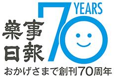 薬事日報70周年記念ロゴ