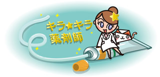 「キラ☆キラ薬剤師」ロゴ