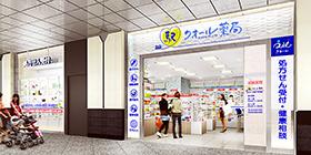 「駅クオール薬局JR大阪店」のイメージ図