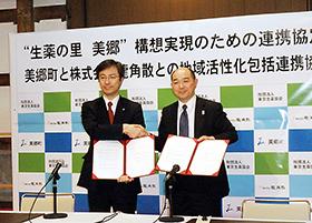 協定書を取り交わす美郷町の松田町長(左)と藤井会長