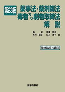 薬事法・薬剤師法・毒物及び劇物取締法解説 第23版