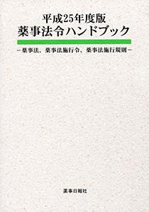 h25-handbook