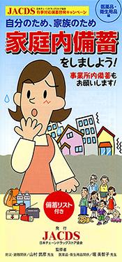 家庭内・企業内備蓄を呼びかける啓発パンフレット