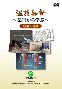 dvd_onkochishin_3