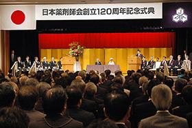 記念式典には常陸宮ご夫妻が臨席された