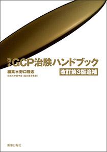 GCPchiken-3-tuiho